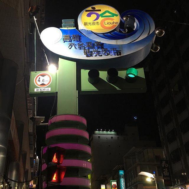 夜市!今日も夜市をぶーらぶら台湾は夜市がたくさんなんですねー、人も沢山、出店も沢山、海鮮も美味しそう、屋台の裏側もチラリ若いおにーちゃんたちが真顔で働いてました(笑)笑えや!どれも美味しそうで夕飯食べたくせに発注してしまった、、、